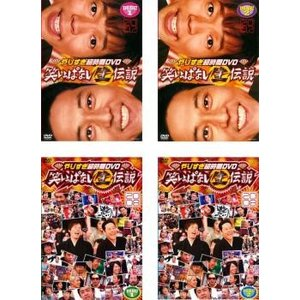 やりすぎ超時間DVD 笑いっぱなし生伝説 全4枚 2007 全2巻 + 2008 全2巻 レンタル落ち 全巻セット 中古 DVD  お笑い|mediaroad1290