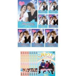 フルハウス 全16枚 +TAKE2 レンタル落ち 全巻セット 中古 DVD  韓国ドラマ ソン・ヘギョ|mediaroad1290