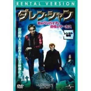 ダレン・シャン 若きバンパイアと奇怪なサーカス レンタル落ち 中古 DVD|mediaroad1290