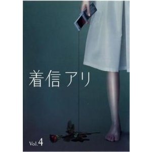 着信アリ TV版 4(第7話、第8話) レンタル落ち 中古 DVD  ホラー mediaroad1290