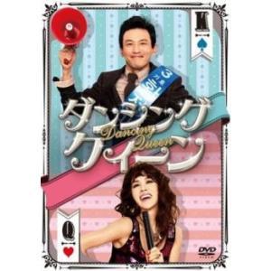ダンシング クィーン レンタル落ち 中古 DVD  韓国ドラマ|mediaroad1290