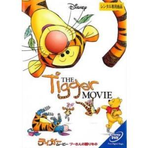 ティガー・ムービー プーさんの贈りもの レンタル落ち 中古 DVD  ディズニー