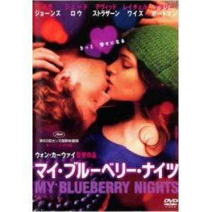 マイ・ブルーベリー・ナイツ レンタル落ち 中古 DVD ケース無:: mediaroad1290