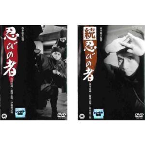 忍びの者 全2枚 + 続 忍びの者 レンタル落ち セット 中古 DVD  時代劇