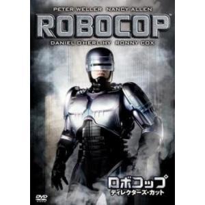 ロボコップ ディレクターズ・カット レンタル落ち 中古 DVD