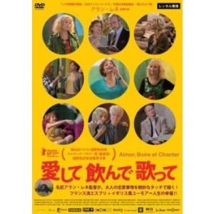 愛して飲んで歌って【字幕】 レンタル落ち 中古 DVD|mediaroad1290