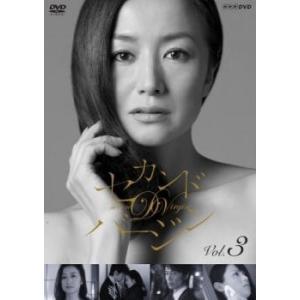 セカンドバージン 3(第5話、第6話) レンタル落ち 中古 DVD  テレビドラマ|mediaroad1290