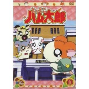 とっとこハム太郎 11(第41話〜第44話) レンタル落ち 中古 DVD|mediaroad1290
