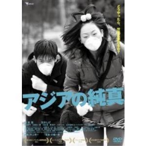 アジアの純真 レンタル落ち 中古 DVD mediaroad1290