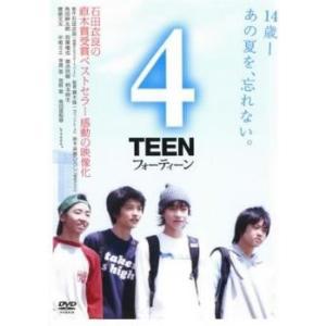 4TEEN レンタル落ち 中古 DVD