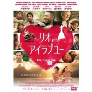 リオ、アイラブユー【字幕】 レンタル落ち 中古 DVD|mediaroad1290