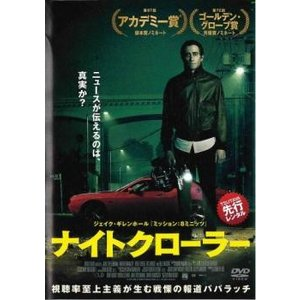 ナイトクローラー レンタル落ち 中古 DVD  ホラー