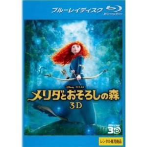 メリダとおそろしの森 3D ブルーレイディスク レンタル落ち 中古 ブルーレイ  ディズニー