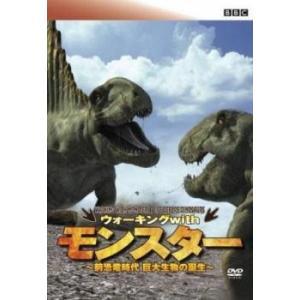 BBC ウォーキング withモンスター 前恐竜時代 巨大生物の誕生 レンタル落ち 中古 DVD