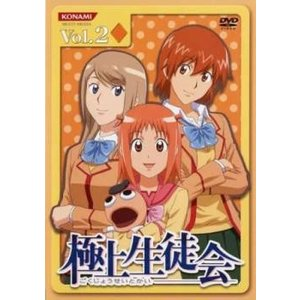 極上生徒会 2(第3話〜第6話) レンタル落ち 中古 DVD