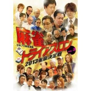 麻雀 トライアスロン 2013 雀豪決定戦 3 レンタル落ち 中古 DVDの商品画像|ナビ