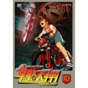 韋駄天翔 イダテンジャンプ 8(第29話〜第32話) レンタル落ち 中古 DVD