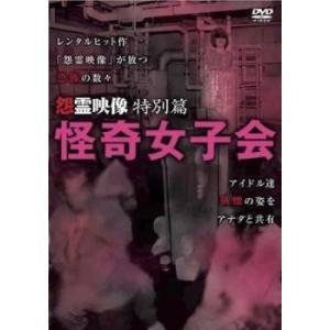 怨霊映像 特別篇 怪奇女子会 レンタル落ち 中古 DVD  ホラー