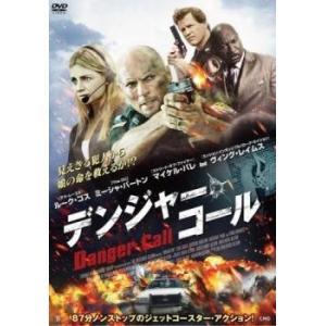 デンジャー コール レンタル落ち 中古 DVD mediaroad1290
