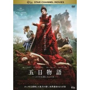 五日物語 3つの王国と3人の女【字幕】 レンタル落ち 中古 DVD|mediaroad1290