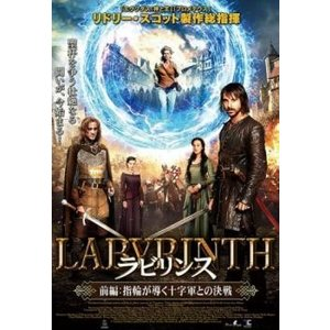 ラビリンス 前編 指輪が導く十字軍との決戦 中古 DVD
