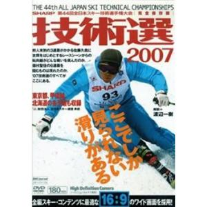 技術選 2007 第44回全日本スキー技術選手権大会 レンタル落ち 中古 DVD mediaroad1290
