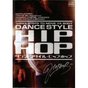 ダンス・スタイル・ヒップホップ レンタル落ち 中古 DVD