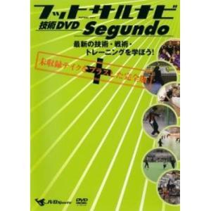 フットサルナビ 技術DVD Segundo 最新の技術 戦術 トレーニングを学ぼう! 中古 DVD