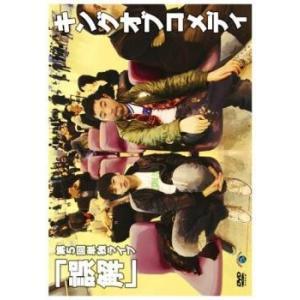第5回単独ライブ 誤解  キング・オブ・コメディー レンタル落ち 中古 DVD  お笑い