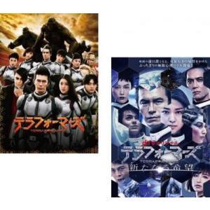 テラフォーマーズ 全2枚 劇場版 + 新たなる希望 レンタル落ち セット 中古 DVD