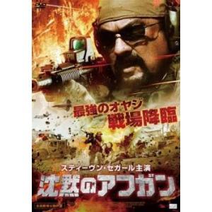 沈黙のアフガン レンタル落ち 中古 DVD