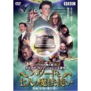 ハワードと七人の魔法使い 後編 レンタル落ち 中古 DVD mediaroad1290