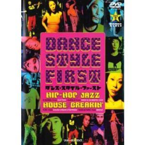 ダンス・スタイル・ファースト レンタル落ち 中古 DVD ケース無::