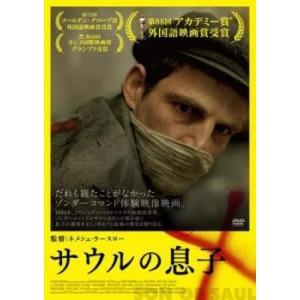 サウルの息子 レンタル落ち 中古 DVD  アカデミー賞