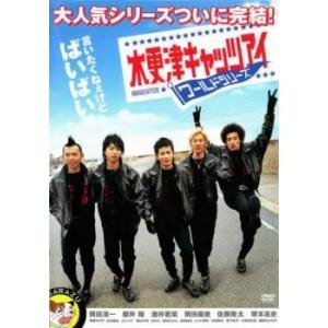 木更津キャッツアイ  ワールドシリーズ レンタル落ち 中古 DVD