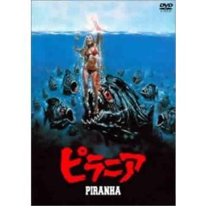 ピラニア レンタル落ち 中古 DVD  ホラー|mediaroad1290