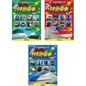 ビコム キッズシリーズ けん太くんと鉄道博士の GoGo特急電車 全3枚 グリーン、レッド、ブルー レンタル落ち セット 中古 DVD