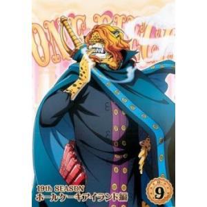 ONE PIECE ワンピース 19thシーズン ホールケーキアイランド編 9(第815話〜第818話) レンタル落ち 中古 DVD|mediaroad1290