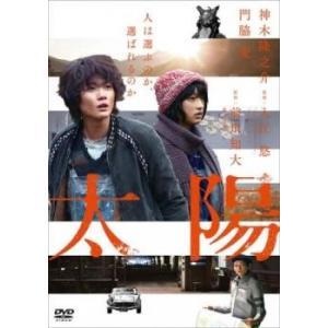太陽 レンタル落ち 中古 DVD