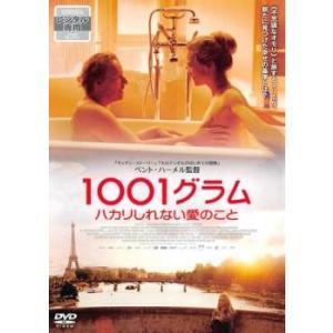 1001グラム ハカリしれない愛のこと【字幕】 レンタル落ち 中古 DVD