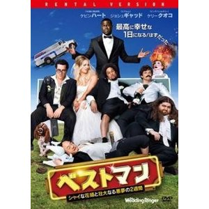 ベストマン シャイな花婿と壮大なる悪夢の2週間 レンタル落ち 中古 DVD|mediaroad1290