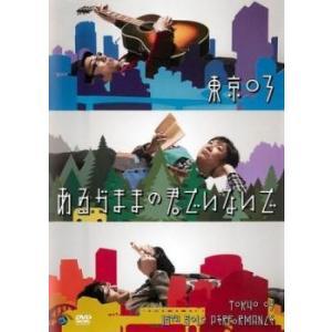 第16回 東京03単独公演 あるがままの君でいないで レンタル落ち 中古 DVD  お笑い