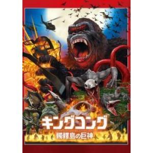 bs::キングコング 髑髏島の巨神 レンタル落ち 中古 DVD  ホラー ケース無::