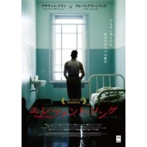 エレファント・ソング【字幕】 レンタル落ち 中古 DVD|mediaroad1290