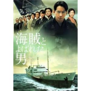 海賊とよばれた男 レンタル落ち 中古 DVD