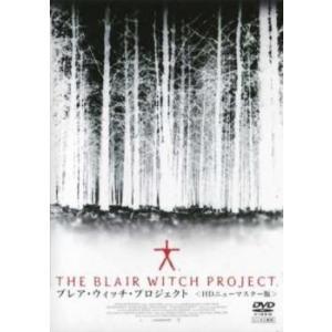 ブレア・ウィッチ・プロジェクト HDニューマスター版 レンタル落ち 中古 DVD ホラーの商品画像 ナビ