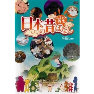 ふるさと再生 日本の昔ばなし 牛若丸 他 中古 DVD