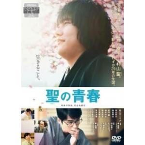 聖の青春 レンタル落ち 中古 DVD