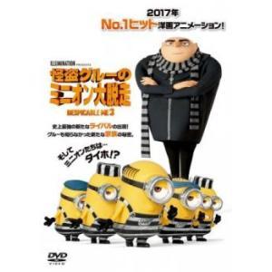怪盗グルーのミニオン大脱走 レンタル落ち 中古 DVD mediaroad1290