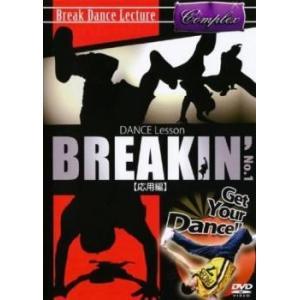 Dance Lesson BREAKIN' No.1 応用編 レンタル落ち 中古 DVD ケース無:...